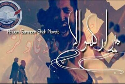 Mera Rakhwala By Samreen Shah Forced Marriage Novel