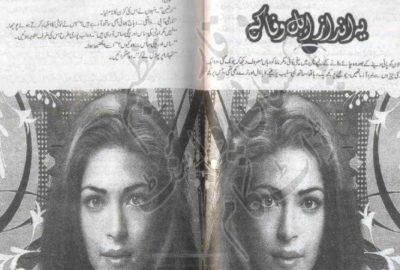 Yeh Andaz Ahel e Wafa Ke Novel by Jiya Qureshi Forced Marriage Novel