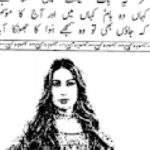 Luk Chup Jana by Subas Gul After Marriage Novel Online Reading