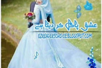 Ishq Pagal Kar Deta Hai by Binish Majeed Malik Complete Online Reading