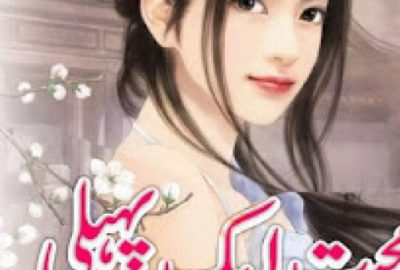 Mohabbat Aik Paheli by Aasia Raees Second Marriage Based Novel
