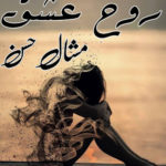 Rooh E Ishq By Mishal Hassan Complete Childhood Nikah Novel