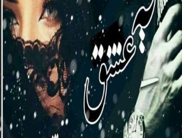 Kidnaping Based Romantic Urdu Novels List