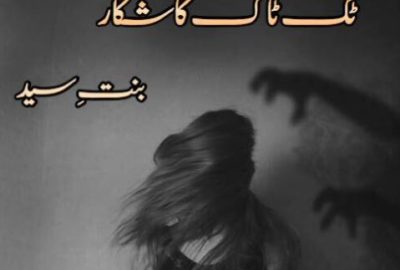 Digest Vila | Best Urdu Romantic Novels